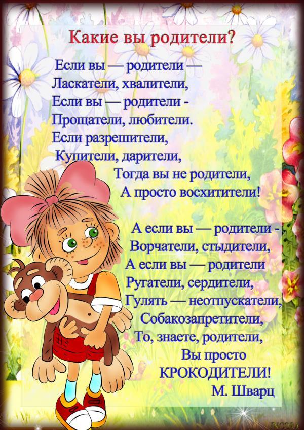 Пожелания и поздравления родителей